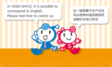 In ISSEI-SHOJI, it is possible to correspond in English.Feel free to contct us to contact us.